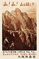 1930s Japan Travel Poster - 04.jpg