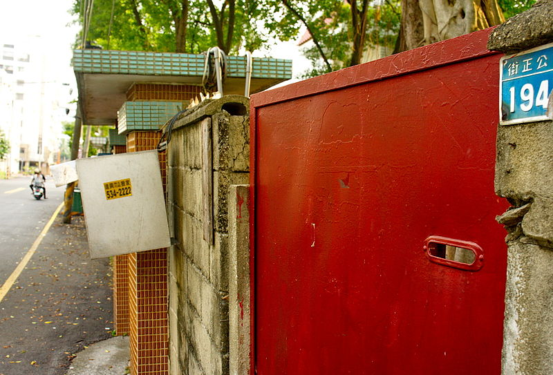 Yunlin Taiwan  city pictures gallery : 196 Gongjheng Street, Yunlin Taiwan 05 Wikimedia Commons