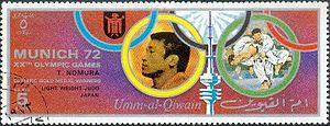 Toyokazu Nomura - Nomura on a stamp of Umm al-Quwain