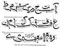 1st Takhtee Khate Ra'ana (Script).jpg