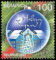 2001. Stamp of Belarus 0442.jpg