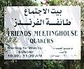 2010-08 Ramallah 27.jpg
