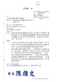 20140919 勞動部勞動關4字第1030127386號函.png