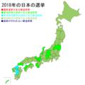 2018年の日本の選挙.png