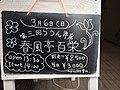 3 Chome Kitazawa, Setagaya-ku, Tōkyō-to 155-0031, Japan - panoramio (105).jpg