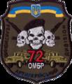 72 ОМБр (РеАДн).png