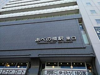Ōsaka Abenobashi Station Railway station in Osaka, Japan