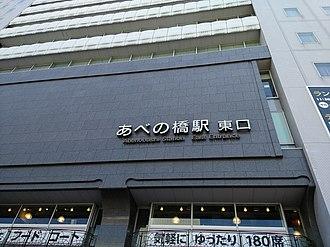Ōsaka Abenobashi Station - Abenobashi station (April 16, 2017)