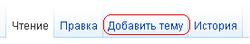 Add section MediaWiki screenshot.ru.png