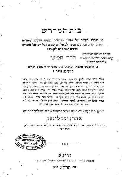 File:Adolph Jellinek. Bet Ha-Midrasch. Vol.V.pdf