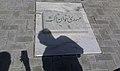 Akhavan Sales tomb.jpg