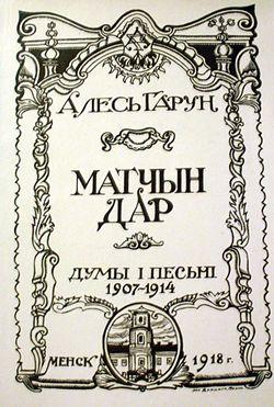 https://upload.wikimedia.org/wikipedia/commons/thumb/c/cc/Al_gar_matdar.jpg/250px-Al_gar_matdar.jpg