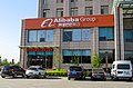 Alibaba Group provisional office at Xiong'an (20180503164635).jpg