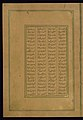Amir Khusraw Dihlavi - Leaf from Five Poems (Quintet) - Walters W62439A - Full Page.jpg