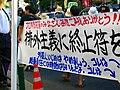 Anti-Yasukuni Shrine Demonstration by Hantenren-9.JPG