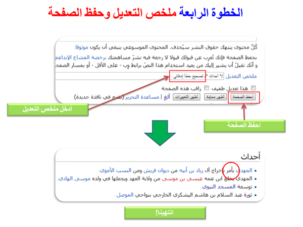 Arabic wikipedia tutorial fixing a typo (5).png
