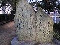Awaodori monument.jpg