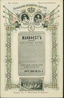Пощенска картичка с манифеста, посветена на събитието