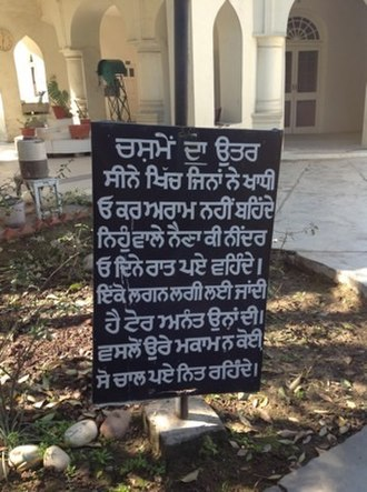 Vir Singh (writer) - A short poem called Rubai written by Bhai Vir Singh and produced on a plaque placed at entrance to Singh's memorial house