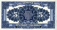 Banque d'Indo-Chine 5 roubles 1919 rev.jpg