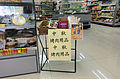 Barbecue Sets Display at Family Mart Xindong Store 20150919.jpg