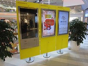 Beijing Mall - Image: Beijing (November 2016) 070