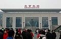 Beijing North Railway Station 01.jpg