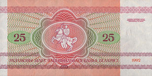 Belarus-1992-Bill-25-Reverse
