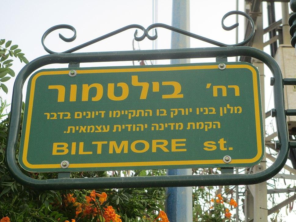 Biltmore street, Petah Tikva