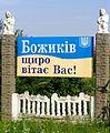 Bozhykiv6.jpg