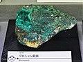 Brochantite displayed at Mining Museum of Akita University.jpg