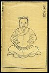C16 Chinese woodcut; Daoyin technique Wellcome L0039766.jpg