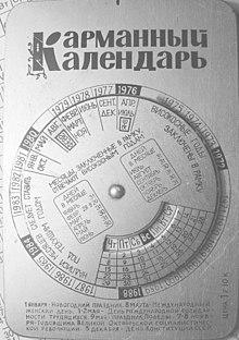 вечный календарь онлайн - фото 2