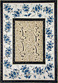Calligraphy by Muhammad Ali (6125081328).jpg