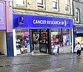 Cancer Research UK Shop - Ivegate - geograph.org.uk - 656185.jpg