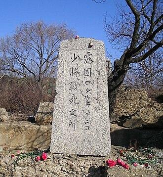 Roman Kondratenko - General Kondratenko's obelisk