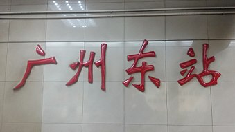 Characters for Line 1 in Guangzhou East Railway Station, Guangzhou Metro.jpg