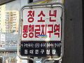 Cheongnyangni 588 02.JPG