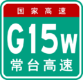 China Expwy G15w sign with name.png