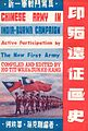 Chinese army India-Burma campaign pictorial.jpg
