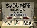 Chojabaru Station Sign (Kashii Line) 5.jpg