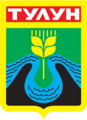 Coat of Arms of Tulun (1987).png
