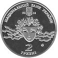 Coin of Ukraine Uzhvii a.jpg