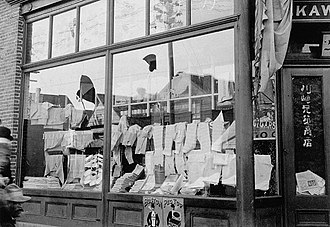 Chinese Canadians in Greater Vancouver - Damage after the September 1907 riot in Vancouver