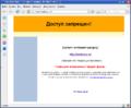 DansGuardian in Firefox example ru.png