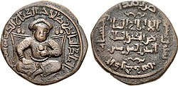 Dirham of Saladin, 1215-1216.jpg