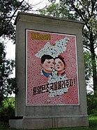 Dmz reunification memorial