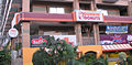 Dunkin Donuts on Jinnah Avenue in Islamabad.jpg