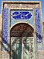 Facade in Old City - Yazd - Central Iran - 02 (7429793142) (2).jpg