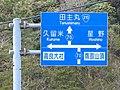 Fukuoka Pref. route 70 guide sign at Kankake Pass.jpg